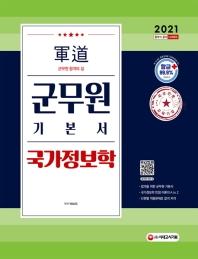 군도 군무원 국가정보학(2021)