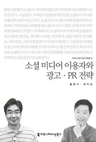 소셜 미디어 이용자와 광고 PR전략