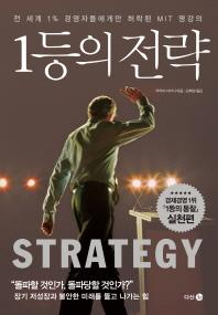 1등의 전략