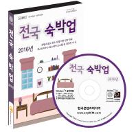 전국 숙박업(2016)(CD)