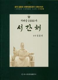 겨레글 2350자: 서간체