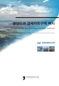광양만권 경제자유구역 백서