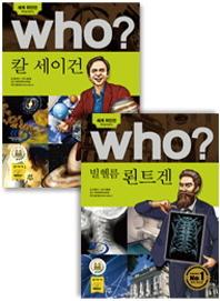 Who? 칼 세이건 + 빌헬름 뢴트겐 세트