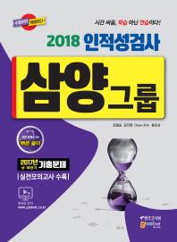 삼양그룹 인적성검사(2018)