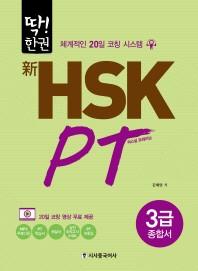 딱!한권 신 HSK PT 3급 종합서