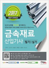 금속재료 산업기사 필기 실기(2017)