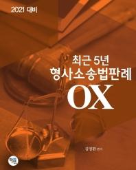 최근 5년 형사소송법판례 OX(2021)