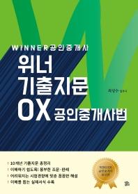 공인중개사 위너 기출지문 OX공인중개사법