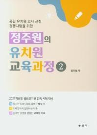 정주원의 유치원 교육과정. 2