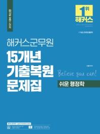 해커스군무원 쉬운 행정학 15개년 기출복원 문제집(2021)