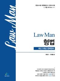 Law Man 형법 최신 5개년 판례정리