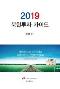 북한투자 가이드(2019)