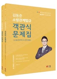 김동준 소방관계법규 객관식 문제집 세트(소방관련학과 경력채용)(2020)