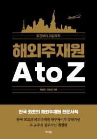 해외주재원 A to Z