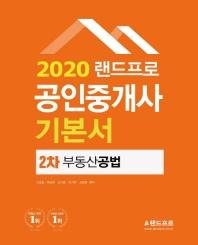 랜드프로 부동산공법 공인중개사 2차 기본서(2020)