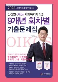 2022 김진원 Oikos 사회복지사 1급 9개년 회차별 기출문제집