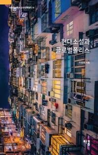 현대소설과 글로벌폴리스