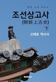 조선상고사(朝鮮上古史) - 하권 : 신채호 역사서
