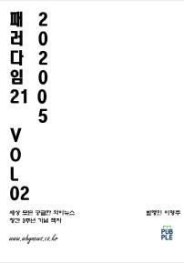 패러다임 21. vol 02