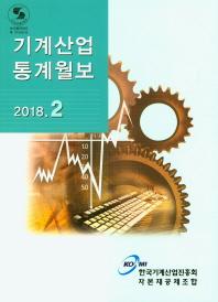 기계산업통계월보(2018.02)