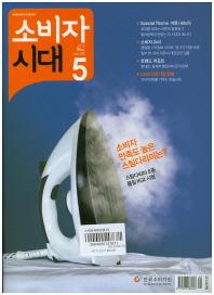 소비자시대 (5월호)