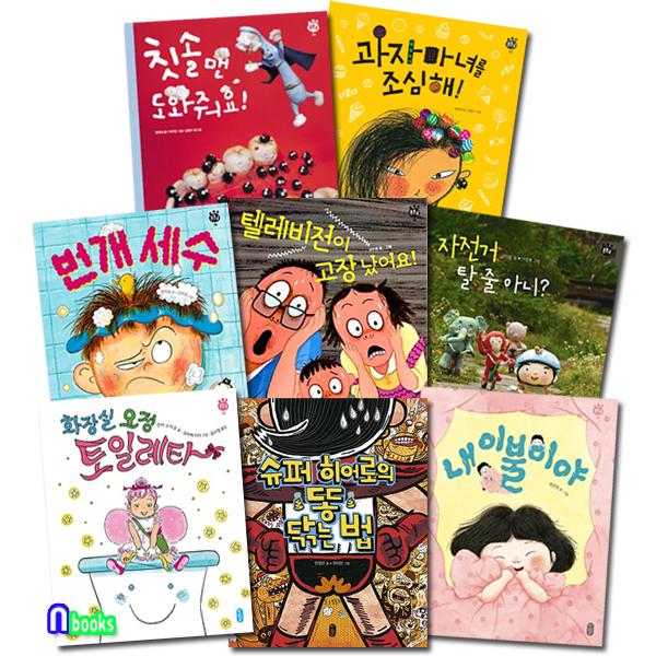 책읽는곰/4-7세 유아그림책 튼튼곰 1-8 세트(전8권)/슈퍼히어로의똥닦는법.번개세수.칫솔맨도와줘요.텔레비