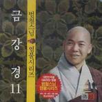금강경. 11(CD)