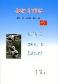 初級中國語