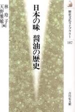 日本の味醬油の歷史