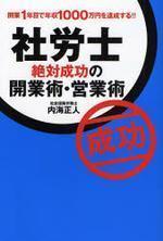 社勞士絶對成功の開業術.營業術 開業1年目で年收1000万円を達成する!!