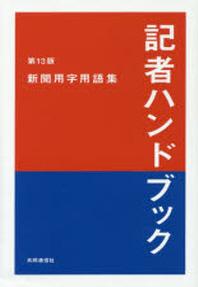記者ハンドブック 新聞用字用語集