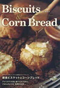 朝食ビスケットとコ-ンブレッド なつかしくて新しい,アメリカ南部のクイックブレッド