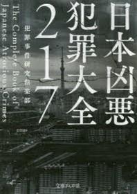 日本凶惡犯罪大全217