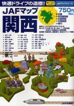 JAFマップ關西  近畿+名古屋圈西部+北陸西部+中國東部+香川 [2007]