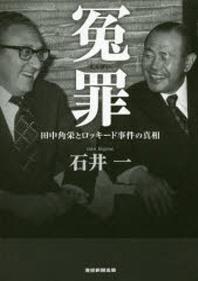 寃罪 田中角榮とロッキ-ド事件の眞相