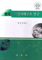 한국의 기업지배구조 연구