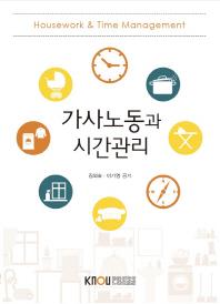 가사노동·시간관리(1학기, 워크북포함)