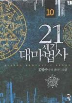 21세기 대마법사. 10