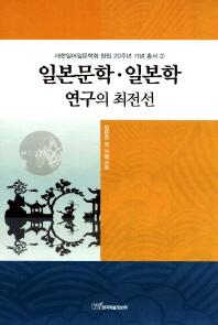 일본문학 일본학 연구의 최전선