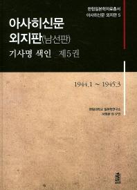 아사히신문 외지판(남선판) 기사명 색인. 5: 1944. 1 ~ 1945. 3