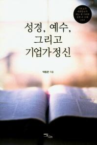 성경, 예수, 그리고 기업가정신
