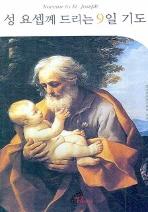 성 요셉께 드리는 9일 기도(스프링)