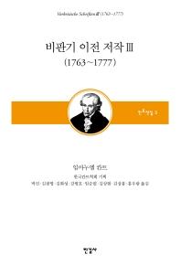 비판기 이전 저작. 3: 1763~1777