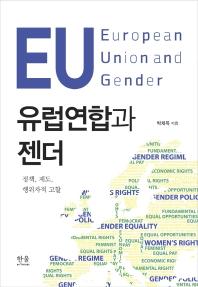 유럽연합과 젠더