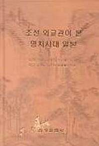 조선 외교관이 본 명치시대 일본