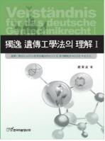 독일 유전공학법의 이해. 1