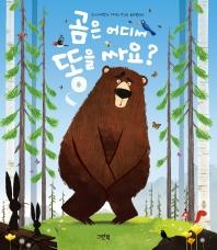 곰은 어디서 똥을 싸요?