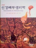 신경해부 생리학(셋째판)