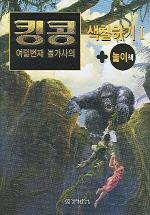 킹콩 세트(킹콩의 왕국 + 킹콩 색칠하기 1)