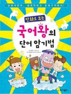 만화로 보는 국어왕의 단어 암기법